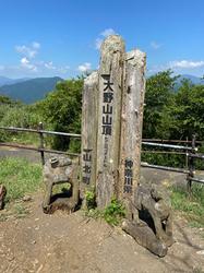 大野山山頂.jpg